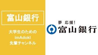 富山銀行|大学生のためのimAdokI先輩チャンネル【4/21(火)進路・就職相談会2021】