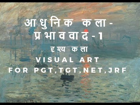 आधुनिक कला (Modern Art) - Chapter1 - प्रभाववाद (Impressionism) Part 1 for JRF,TGT,PGT,NET