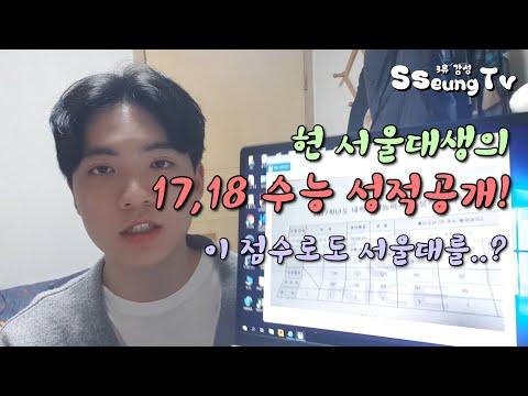 [씅TV]서울대생 승진이의 17,18수능 성적표 공개! 서울대 가기 쉽자너?