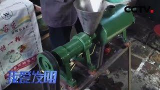 《我爱发明》 20200121 年味发明—粉条|CCTV农业
