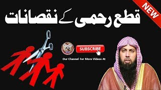 Qata Rehmi Ke Nuqsanat (Rishte Ko Todna) | قطع رحمی کے نقصانات | By Qari Suhaib Ahmed Meer Muhammadi