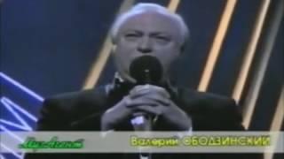 Валерий Ободзинский на концерте Владимира Мигули (фрагмент), 1996 г.