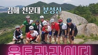 김해 천문대 분성산 울트라라이더 5월 정라 202005…