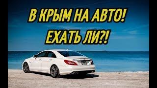 видео Как добраться из Сочи в Крым в 2018 году