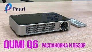 Распаковка и Обзор карманного проектора Vivitek Qumi Q6 на русском от Pauri