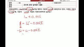 10081077-온도에 관한 일차함수 활용 - 중2수학…