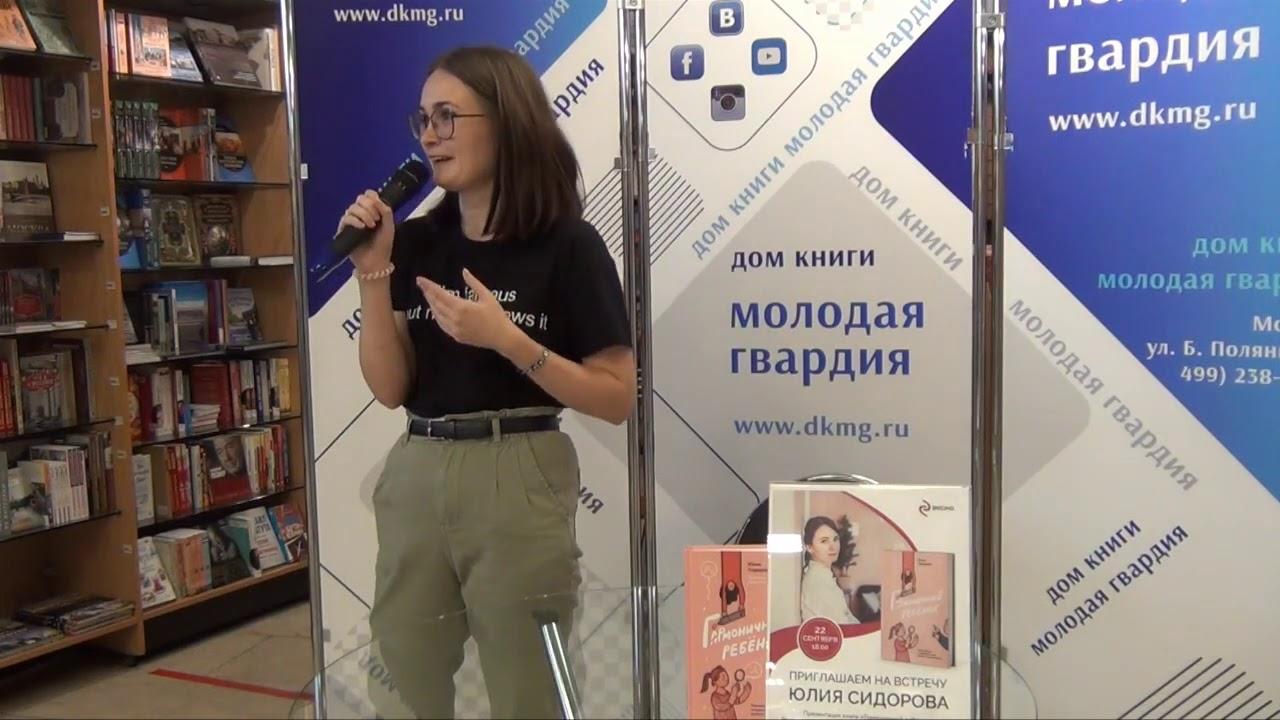 """Юлия Сидорова в """"Молодой гвардии"""" 22.09.2020"""