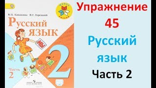 ГДЗ 2 класс Русский язык Учебник 2 часть Упражнение 45