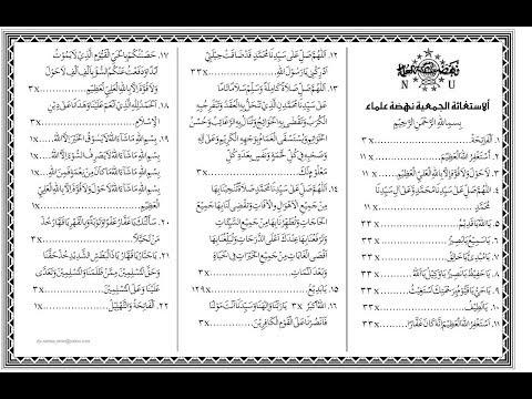 Bacaan Istighosah Ahli Sunah Wal Jamaah