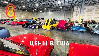ЦЕНЫ на тачки в США: Ford Mustang, Dodge Charger, Chevrolet Corvette и другие