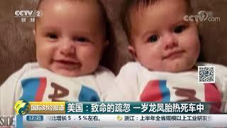 [国际财经报道]美国:致命的疏忽 一岁龙凤胎热死车中| CCTV财经