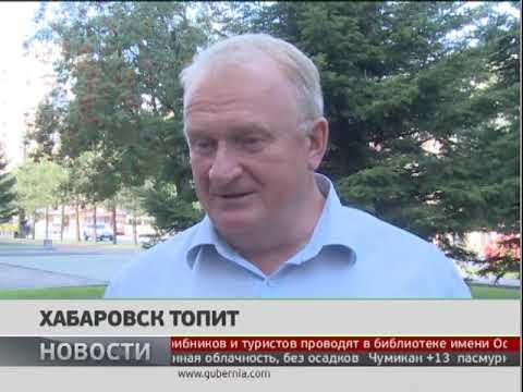 Хабаровск топит. Новости