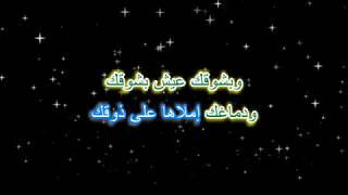 3eesh Besho2ak - Karaoke _ كاريوكي - عيش بشوقك - تامر حسني - عزف رامز بيروتي