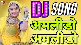 Amlido Amlido   DJ Manish   Rajasthani Remix   Rajasthani DJ Song   Supar Hit   Bholenath Dj Songs