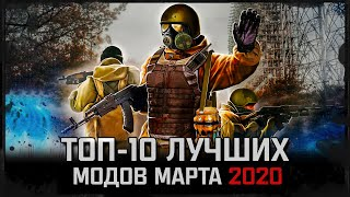 S.T.A.L.K.E.R.: ТОП-10 ЛУЧШИХ МОДОВ МАРТА 2020
