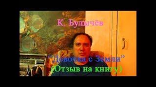 """К. Булычёв, """"Девочка с Земли"""", (Отзыв на книгу)"""