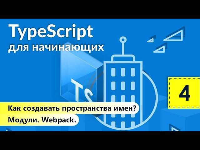 Как создавать пространства имен? Модули. Webpack. TypeScript для начинающих. Урок 4