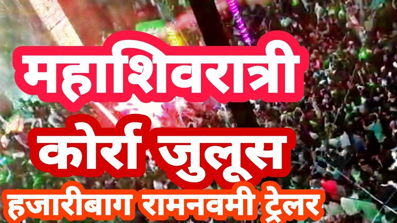 Hazaribagh Ramnavmi Trailor || korrah || Mahashivratri || Bhagwa dal