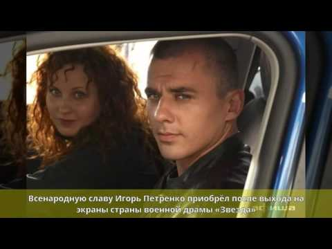 Петренко, Игорь Петрович - Биография