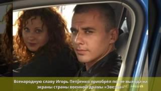 Петренко Игорь Петрович Биография
