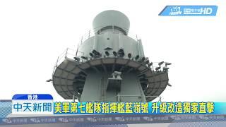20190420中天新聞 美軍第七艦隊指揮艦藍嶺號 升級改造獨家直擊