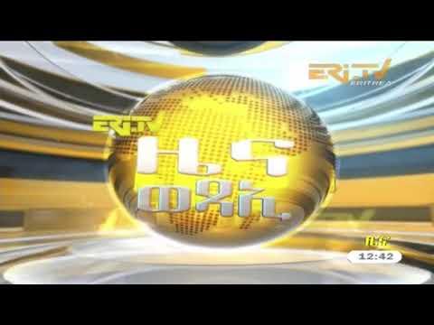 ERi-TV Eritrea: Tigrinya News - January 19, 2018