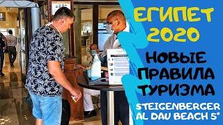 ОБЗОР НОВЫЕ ПРАВИЛА ОТДЫХА В ОТЕЛЯХ ЕГИПЕТ 2020 STEIGENBERGER AL DAU BEACH 5