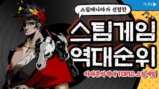 스팀역대 게임순위 Top10 (실패없는 게임추천)