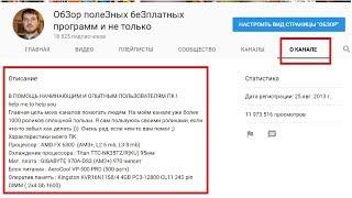 Как  редактировать описание канала youtube