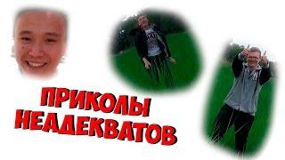 Приколы неадекватов (LIVE video) Едрена матрена, я еще жив! ! !