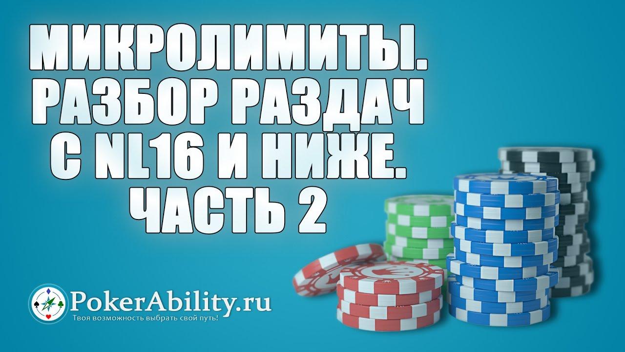 разбор раздач покер