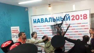 Люди в казачьей форме напали на штаб Навального | НОВОСТИ