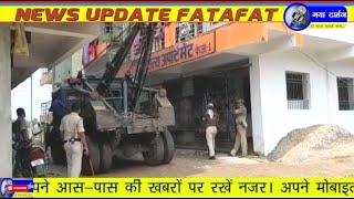 Gaya Darshan News 10th August 2020 Khabren Fatafat