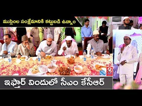 CM KCR Speech At Telangana Govt's Iftar Party In LB Stadium | Hyderabad | V6 News