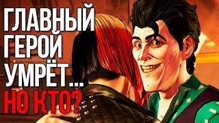 ГЛАВНЫЙ ГЕРОЙ УМРЁТ ► Batman Enemy Within Episode 3 ► ФИНАЛ / КОНЦОВКА / ENDING