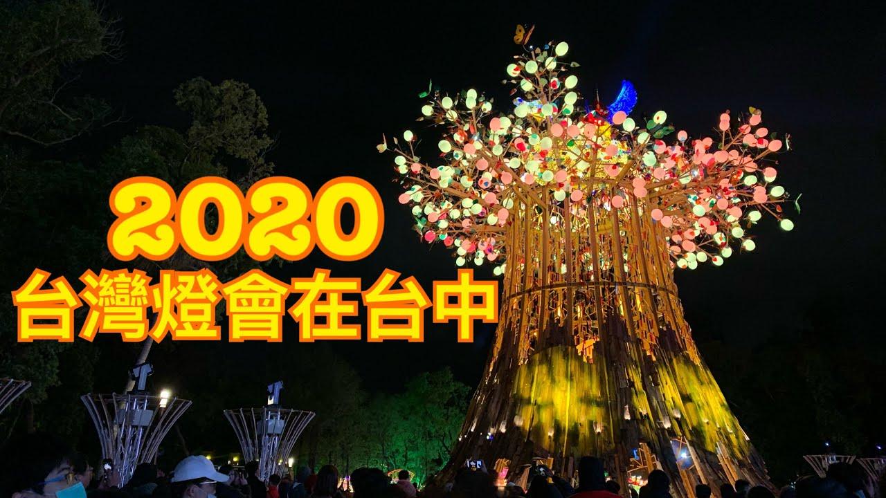 2020臺灣燈會在臺中/VLOG#2 - YouTube