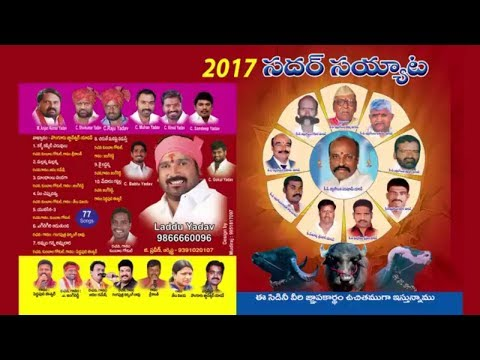 సదర్ సయ్యాట//Sadar Sayyaata 2017 JUKEBOX//Laddu Yadav Sadar Songs 2017// SVC Recording Company//