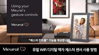 뮤럴 WiFi 디지털 액자 제스처 센서 사용 방법