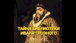 Старица. Поиск библиотеки Ивана Грозного. Поиск проводника. Ч.2 (В поисках старины)