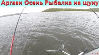 Ловим с ямы Щука на спиннинг Рыбалка водохранилище Аргази