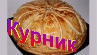Курник Рецепт