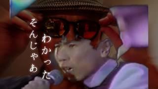 近田春夫「超冗談だから」MV(short ver.)