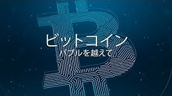 Bitcoin: Beyond The Bubble - Full Documentary (Japanese)