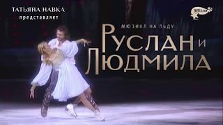 """Ледовое шоу """"Руслан и Людмила"""" в Минске"""