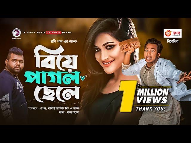 Biye Pagol Chele | Bangla New Natok 2020 | Shawon | Nadia Afrin Mim | Comedy Natok | #Drama