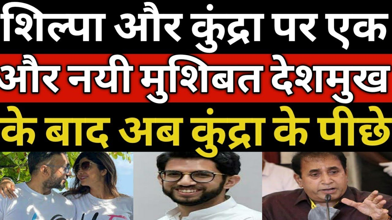 After anil deshmukh now raj kundra? || new game begins in raj kundra case uddahv au|| Jay's the news
