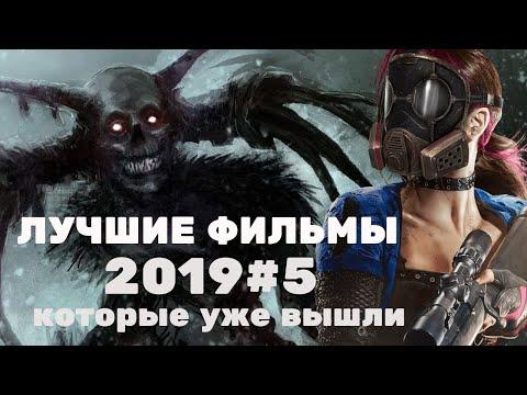 Лучшие фильмы(топ)2019#5(которые уже вышли в хорошем качестве)