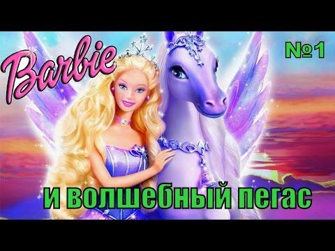 Барби и Волшебство Пегаса - Часть 1