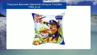 Подушка Василек Щенячий патруль Голубая П/83_6-12 обзор