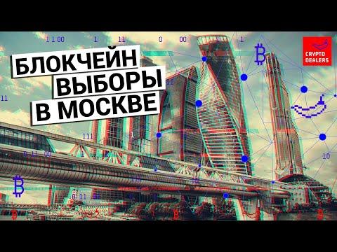 Блокчейн обеспечит безопасные выборы в Москве